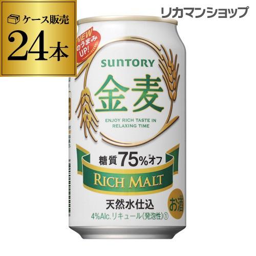 送料無料 サントリー 金麦オフ 350ml×24缶【ケー...