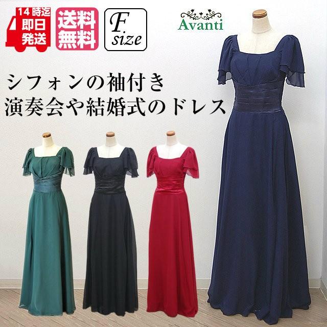 ロングドレス226 シフォンのお袖付きロングドレス...