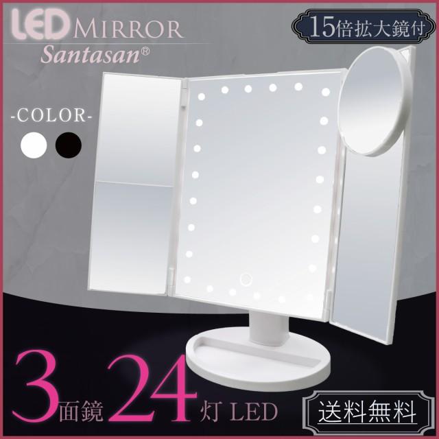 LEDミラー 24灯LED 3面鏡 15倍拡大鏡付き 女優ミ...