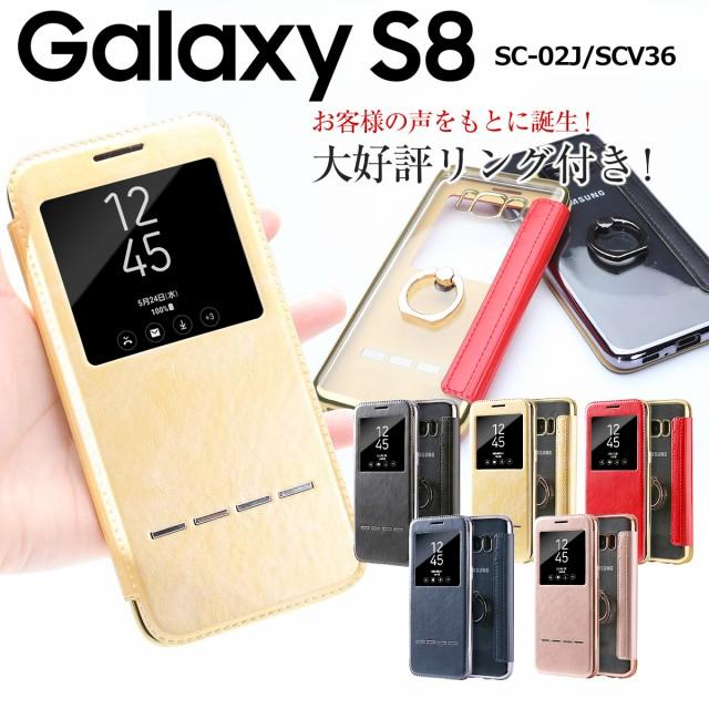 Galaxy S8 スマホケース SCV36 SC-02J リング付き...