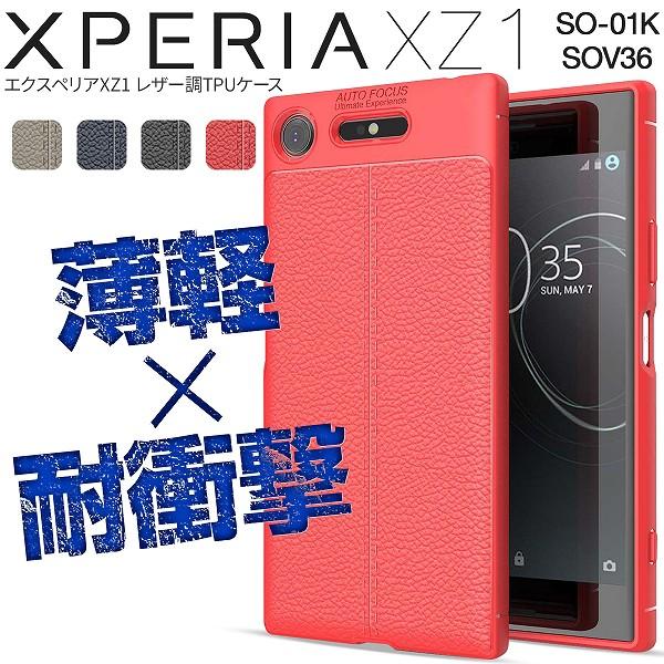Xperia XZ1 スマホケース SOV36 SO-01K レザー調T...