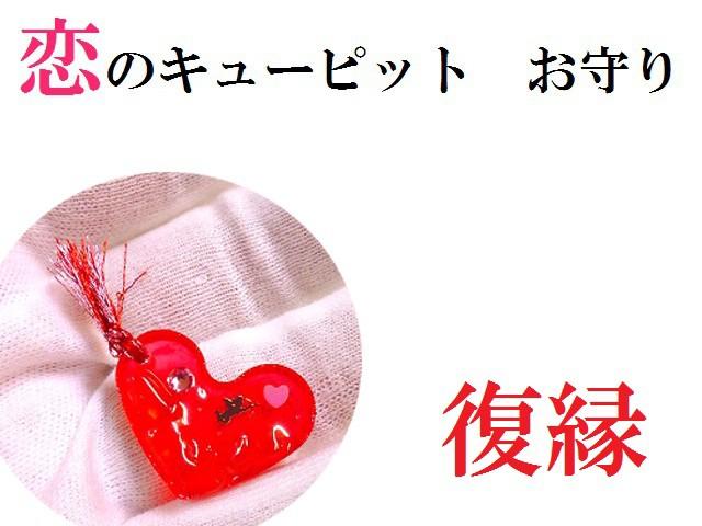 復縁★カーネリアン★運命の赤い糸★握りお守り★...
