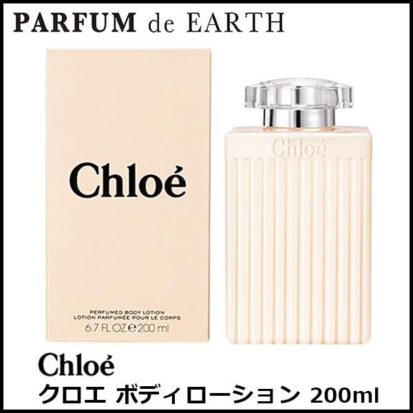 クロエ CHLOE クロエ ボディーローション200ml ...