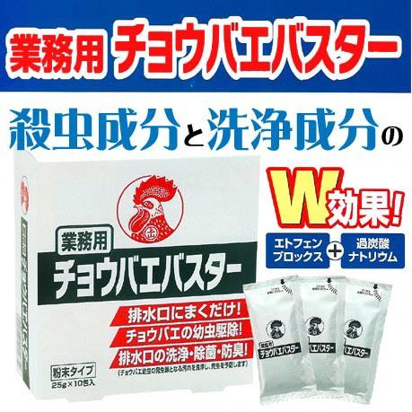 チョウバエバスター 5包入【メール便配送なら送...