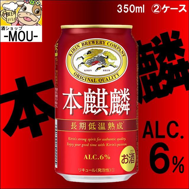 【2ケース】キリン 本麒麟 350ml【新ジャンル ...
