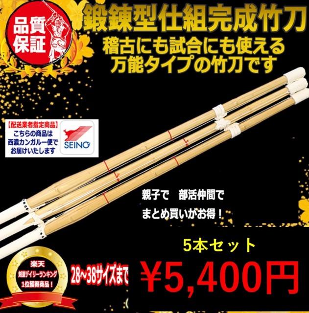 剣道 竹刀5本セット サイズ選べます 28〜38サ...