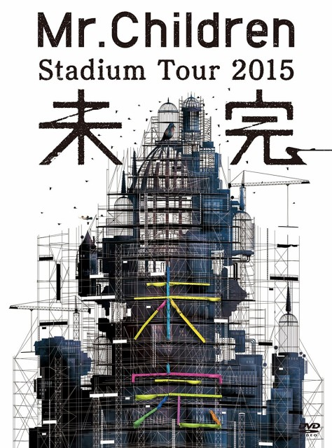 1810 新品送料無料 Mr.Children Stadium Tour 201...