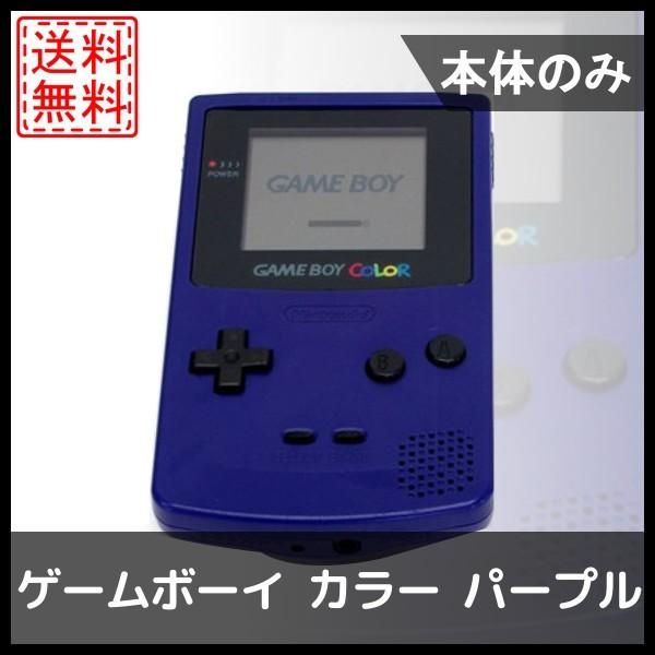 【中古】ゲームボーイ カラー パープル 本体のみ ...