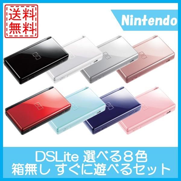 【中古】DSLite すぐに遊べるセット 選べる8色 充...