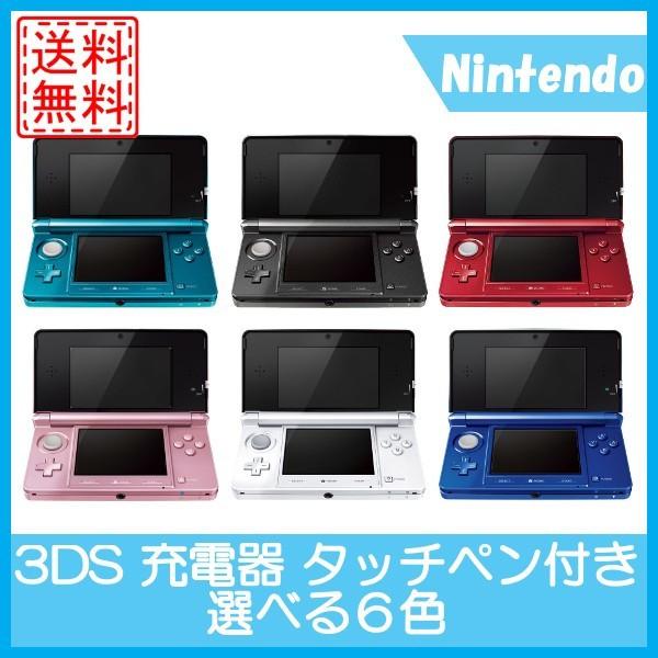 【中古】3DS 本体 任天堂 充電器タッチペン付き ...
