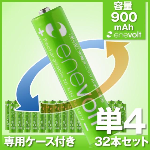 充電池 単4 32本セット エネボルト enevolt 900mA...