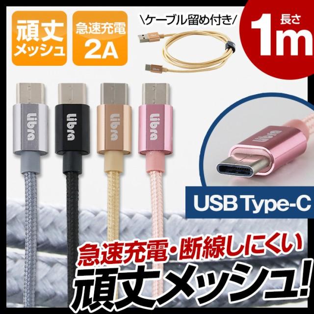 USB Type-Cケーブル 1m 急速充電 ケーブル 頑丈メ...