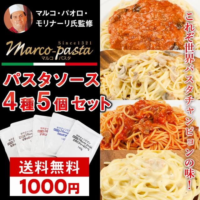 送料無料 マルコパスタ パスタソース4種5個セット...