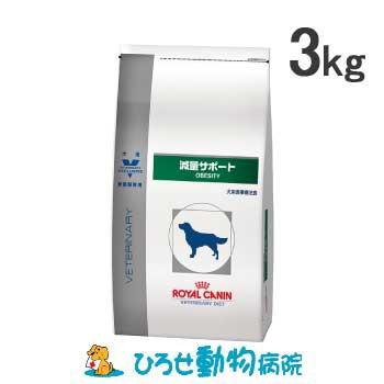 ロイヤルカナン 犬用 減量サポート 3kg 減量 【...