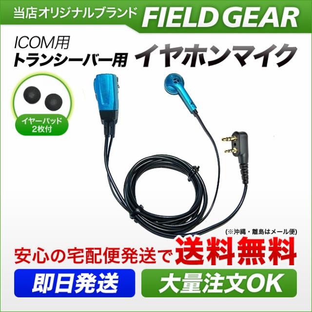 アイコム ICOM イヤホンマイク L型2ピン用 DXタ...