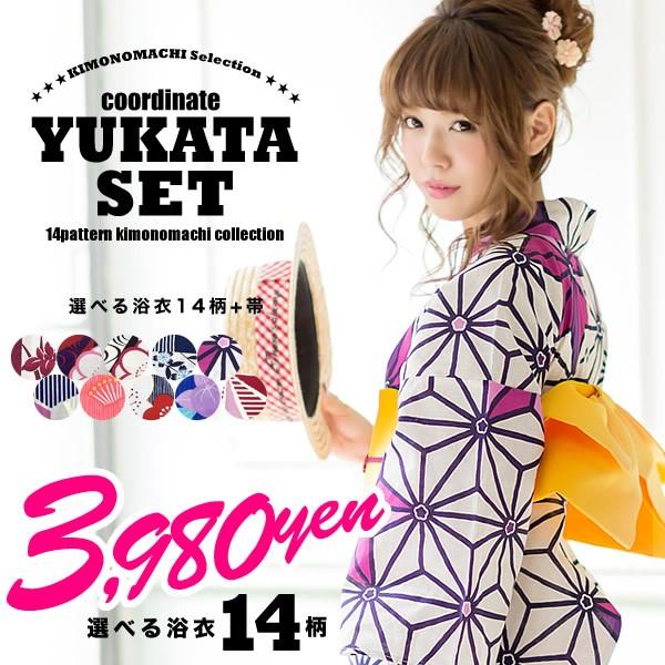 レディース浴衣セット3,980円 選べる浴衣和柄系全...