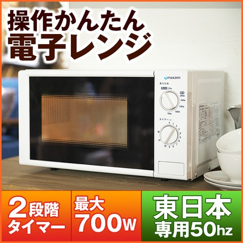 電子レンジ 17L ターンテーブル 東日本 小型 解凍 ホワイト 白 調理器具 おしゃれ マクスゼン maxzen JM17AG