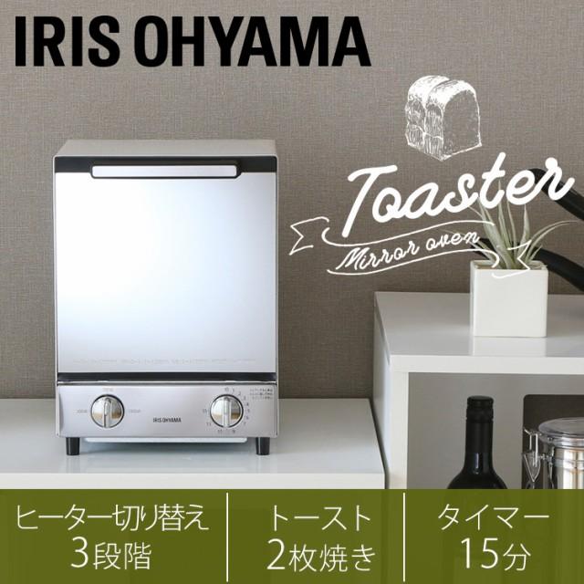 ミラーオーブントースター縦型 オーブントースター オーブン トースター ミラー調 時短 おしゃれ MOT-012 アイリスオーヤマ 送料無料