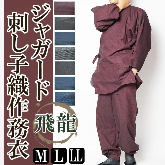 作務衣 メンズ 飛龍-無地感刺し子織り作務衣 M/L...
