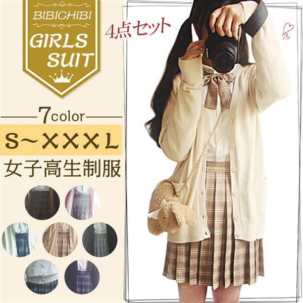 卒業式 入学式 スーツ 制服4点セット 学生服女の...