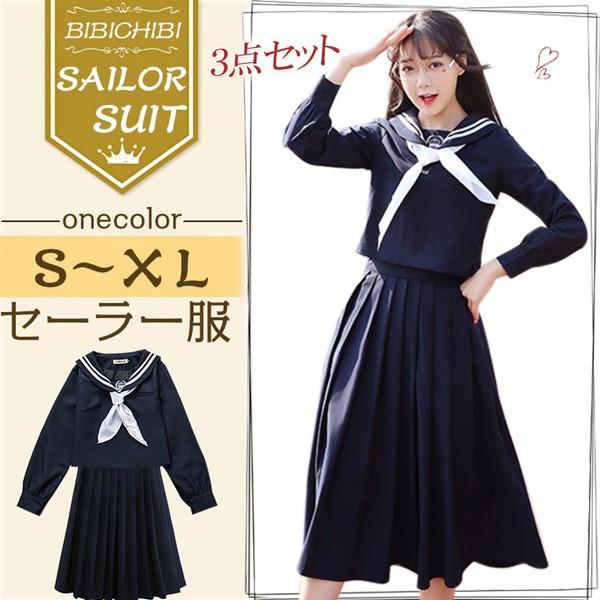 入学式 制服 卒業式 セーラー服 カラフル長袖セー...