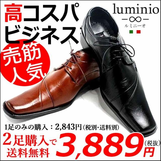 2足以上で送料無料 ルミニーオ PU 革靴 ビジネス...