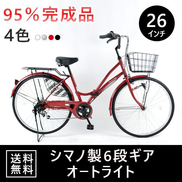 ★送料無料★ ママチャリ 26インチ 自転車 オート...