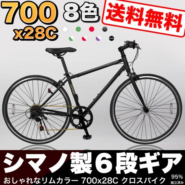 ★送料無料★【CL266】クロスバイク 700×28C 人...