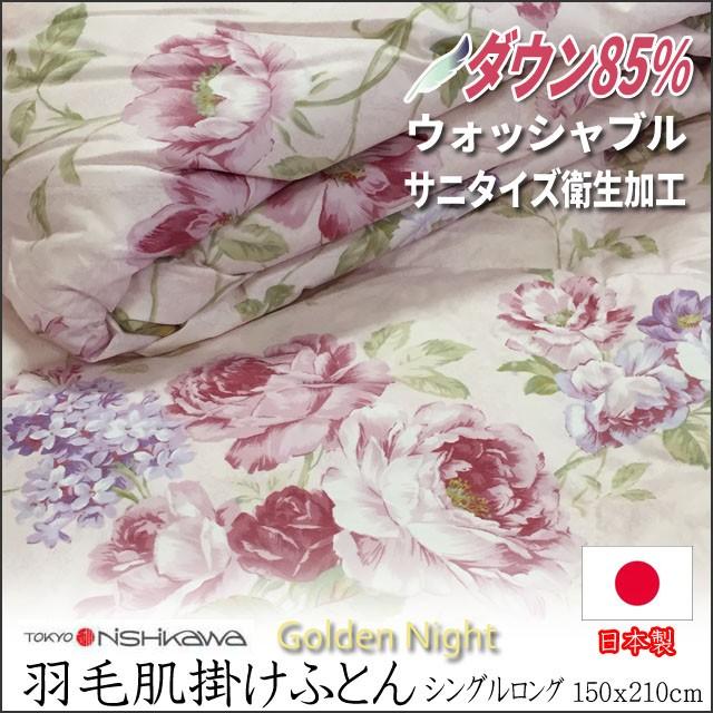 羽毛肌掛け布団 ダウンケット K6001SL (シングル...