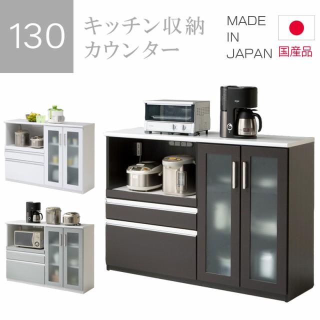 キッチン収納 カウンター 幅130cm 食器棚 完成品 ...