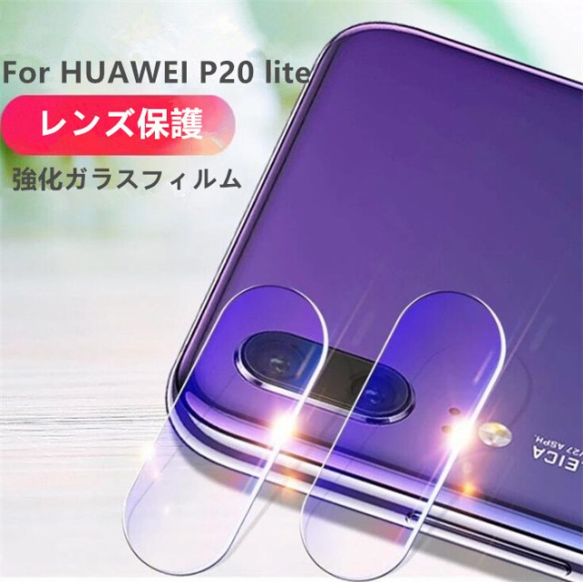高品質HUAWEI P20 lite用レンズ用強化ガラスフィ...
