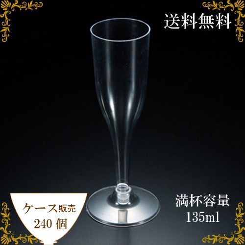 EC-06C シャンパンカップ(クリア) 240個_シャン...