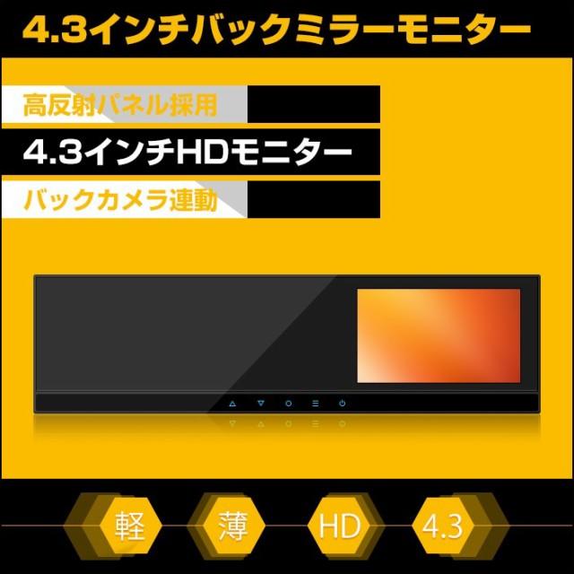 バックミラーモニター HD液晶超薄 4.3インチ角型 ...