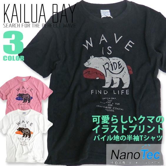KAILUA BAY Tシャツ クマ プリント パイル地 半袖...