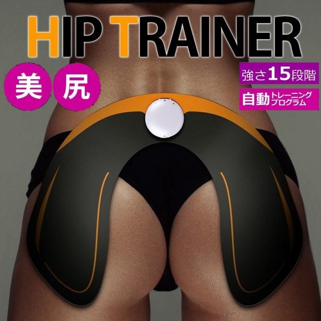 送料無料◆HIP TRAINER ヒップトレーナー EMS 本...