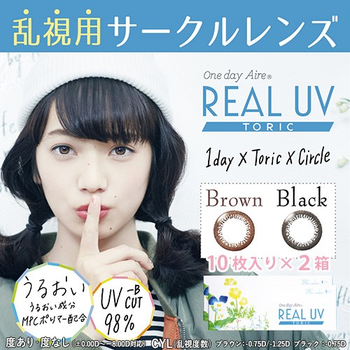 One day Aire REALUV Toric/ワンデーアイレ リア...