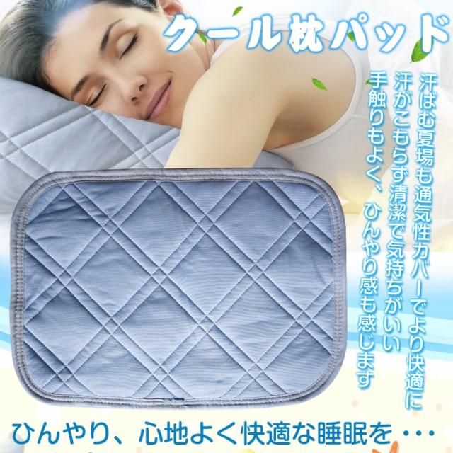 ひんやり まくらパッド 冷感 枕パッド ICE DRY ア...