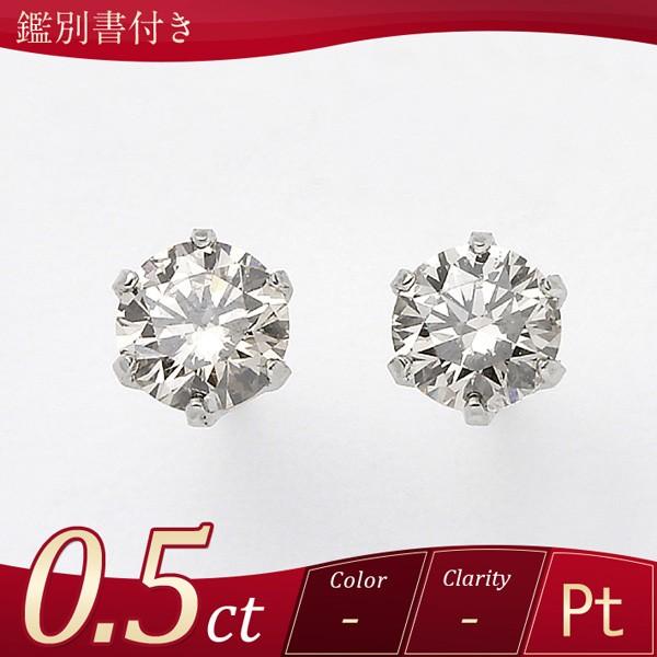 プラチナ ダイヤモンド ピアス 0.5カラット PT 0....