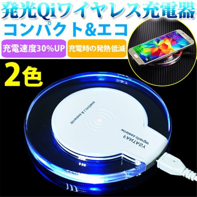 スマホQIワイヤレス充電器QI(チー)規格無接点充電...