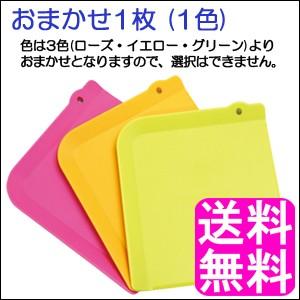 【送料無料】Pre-mier 使い分け抗菌プチまな板【...
