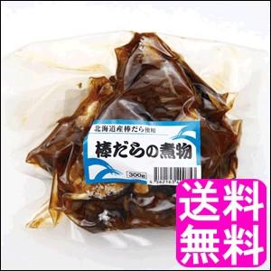 【送料無料】棒だらの煮物  ■ マルアイ食品 食卓...