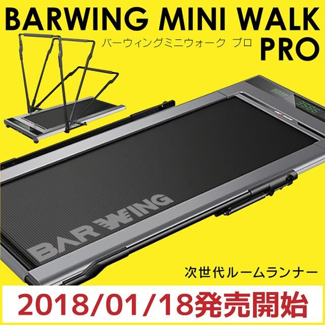 ルームランナー MINIWALK PRO ランニングマシン ...