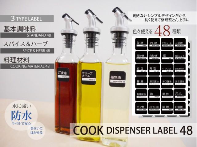 L08 詰め替えボトルラベル 調味料ラベル48枚【選...