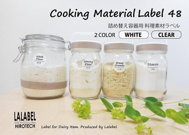 L05 詰め替えボトルラベル 料理・素材ラベル48枚...