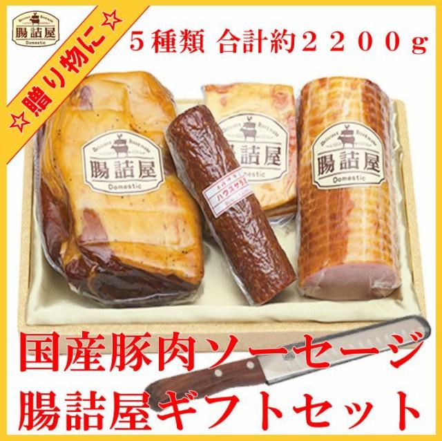 お歳暮 ハム 国産 豚肉【 腸詰屋 ギフトセット 1...