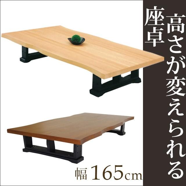【送料無料】165座卓 ブラウン ナチュラル テーブ...