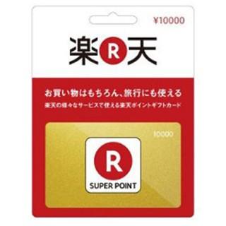 SALL!! 楽天スーパーポイント ★ 10000円分 ...