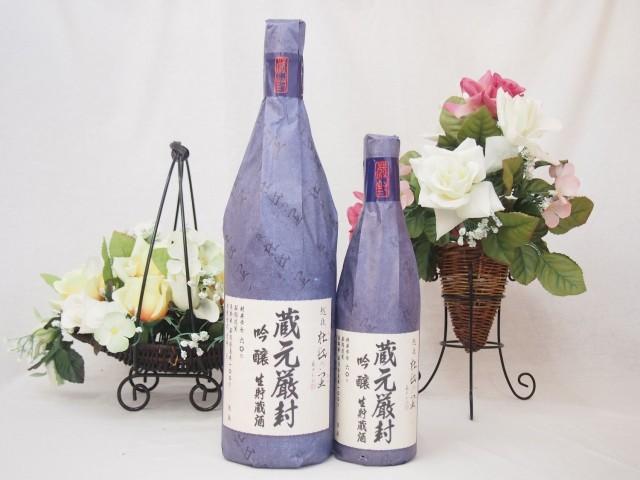 限定日本酒旨口セット じざけや限定 頸木生貯吟醸...
