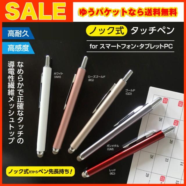 【セール】タッチペン スマホ タブレット iPhone ...
