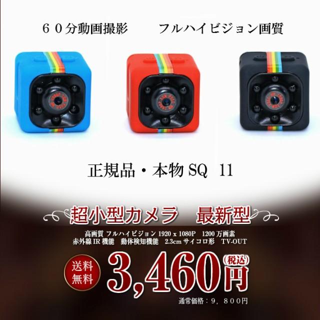 【送料無料・税込み】最新 NEW SQ-11HD 1080P 超...